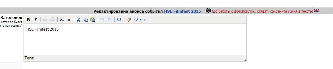 23fe7c50dd77 Для этого необходимо вставить перевод в сохраненный ранее анонс русской  версии. Над заголовком нажать на британский флаг (Перевод)