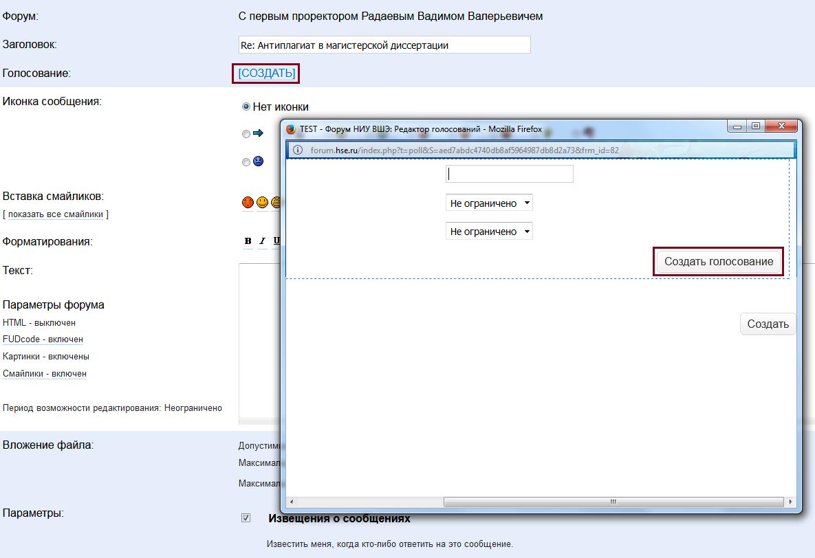 Создание голосования на сайте php компания юг бийск сайт